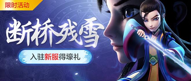 12月20日新服开启-官网