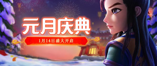 201901元月庆典——官网
