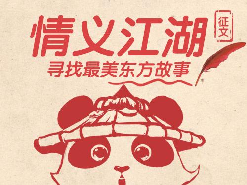 """图1  来,讲出你的""""东方故事"""""""