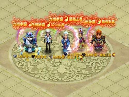 图5 狮驼岭九州道王